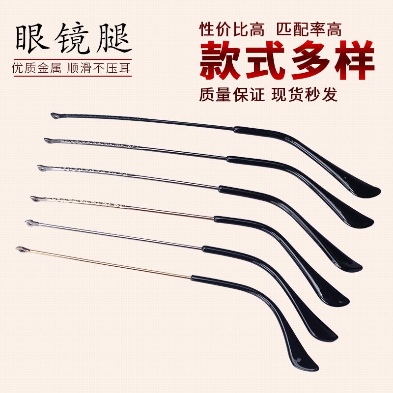 金属异型牙眼镜腿眼镜脚腿一对多种款式不同颜色IP电镀光滑透亮