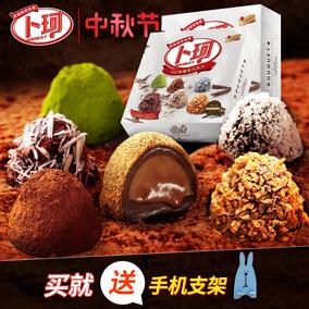 卜珂松露形黑巧克力408克喜糖生日抹茶礼物礼盒装(代可可脂)