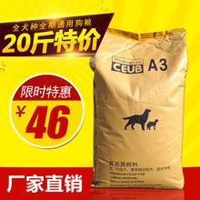 包邮 A.3狗粮大中小型成犬幼犬通用10kg20斤泰迪金毛藏獒特价