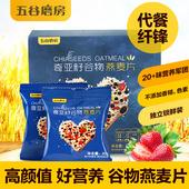 五谷磨房 奇亚籽谷物燕麦片 营养早餐卡乐桂袋装格冲饮比水果燕麦