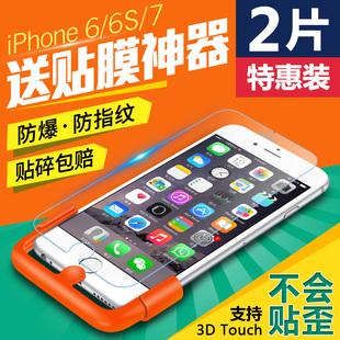 古尚古iphone6钢化膜苹果6s抗蓝光6plus全屏3D全覆盖7手机贴膜4.7