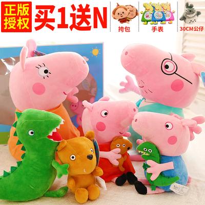正版防伪小猪佩奇猪乔治恐龙先生毛绒玩具公仔家庭装一家四口礼盒