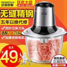 汉佳欧斯绞肉机家用电动不锈钢馅菜打料理搅拌蒜蓉泥器小型碎肉机