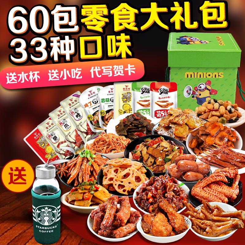 大礼包混合零食休闲一整箱麻辣组合小吃好吃女友礼盒辣味