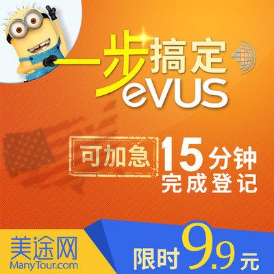 美国签证EVUS登记 美国EVUS更新电子系统代登记服务 可加急