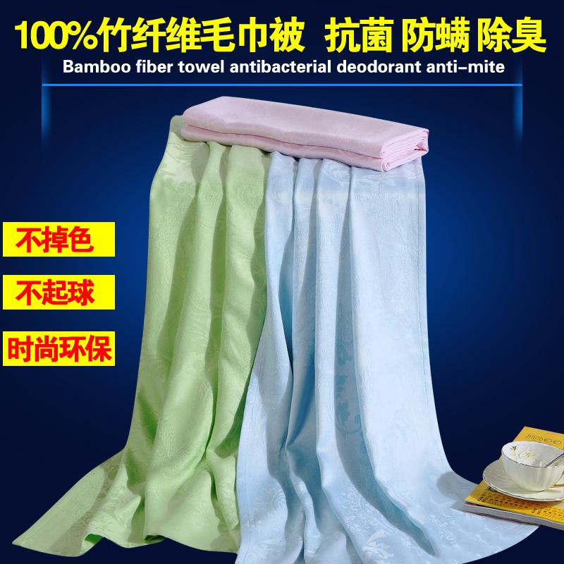 淘水星家纺竹纤维毛巾被夏季特价夏凉空调儿童单人浴巾午睡盖毯子