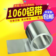 0.8mm可定制规格 欧帝富 1060铝带纯铝皮铝片铝卷铝薄板铝箔厚0.2