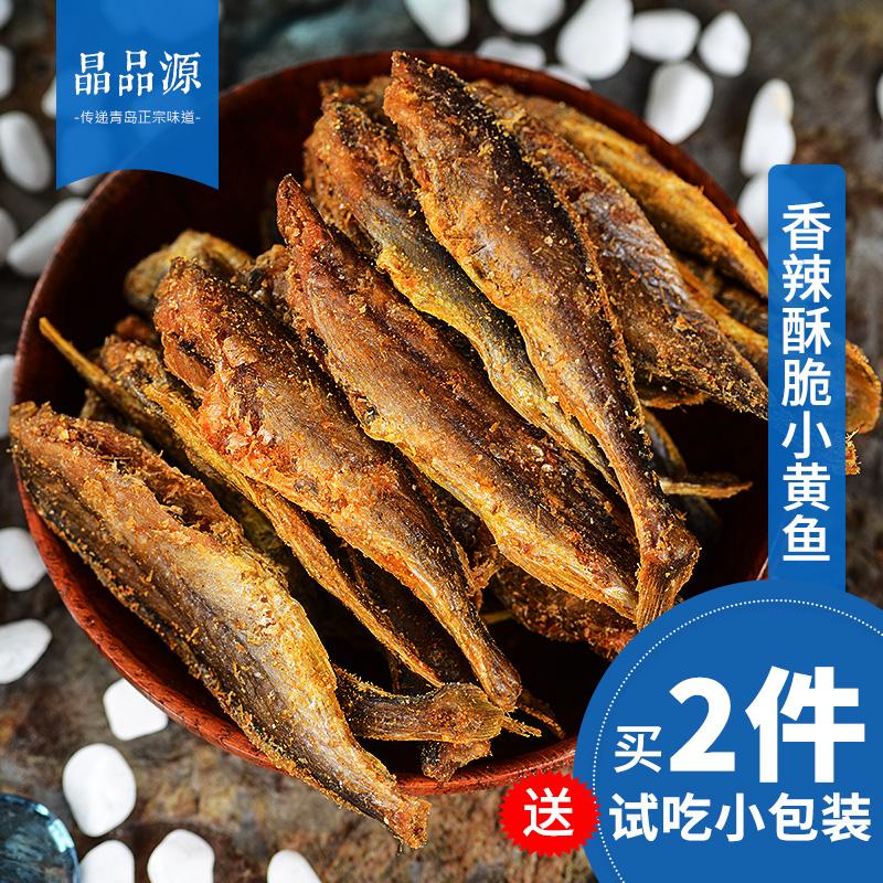 小黄鱼黄花鱼舟山特产零食海鲜酥脆青岛
