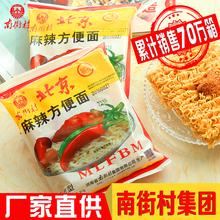 南街村老北京方便面河南特产整箱袋装泡面65g麻辣包邮干吃干脆面
