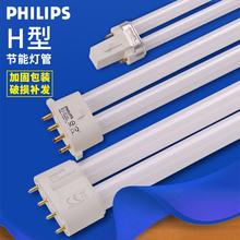 55W三基色PLL插拔管 飞镭浦h型灯管平四针H管节能灯灯管18W24W36W