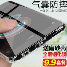 小米6手机壳5S保护套5X全包Plus超薄5透明5C软胶硅胶防摔外壳男女