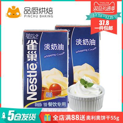 【品厨烘焙 雀巢淡奶油1L】蛋糕裱花 灭菌动物性稀奶油烘焙鲜奶油
