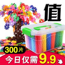 2儿童3 7周岁玩具批发 男女孩宝1 雪花片积木大号塑料1000拼插装