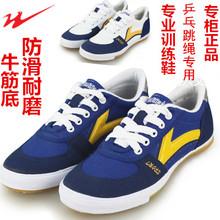 防滑正品 运动鞋 透气训练鞋 男鞋 牛筋底帆布鞋 女鞋 双星乒乓球鞋