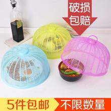 炫彩碗罩小号塑料餐桌罩 厨房防蝇防虫菜罩 圆形盖菜罩子饭菜罩
