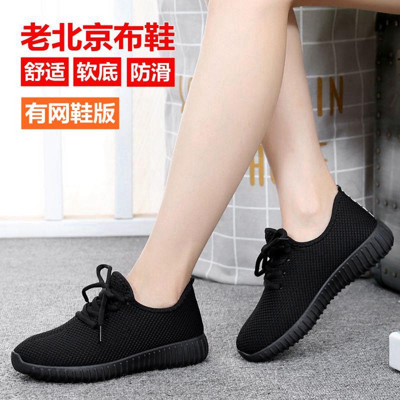 布鞋透氣椰子防滑女鞋休閑平底運動春季媽媽老北京
