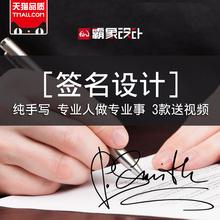 专业签名设计商务纯手写签名设计艺术签名名字手工个性签名包修改