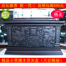 限量促销高档精品非洲小黑檀木实木男女通用骨灰盒包邮
