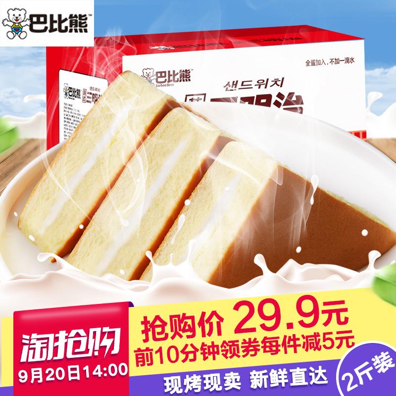 巴比熊西式奶香蒸蛋糕三明治面包早餐整箱蛋糕夹心零食礼盒1kg