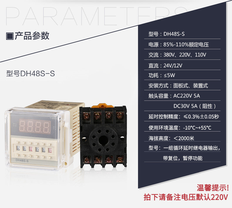 送底座 380v220v24v12v 数显循环时间继电器定时开关控制器 S DH48S