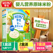 包邮 亨氏婴儿米粉400g1段原味营养米粉儿童米糊宝宝辅食多省
