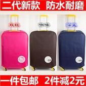 加厚耐磨旅行拉杆箱防尘罩防水 28寸皮箱子保护套 行李箱套20