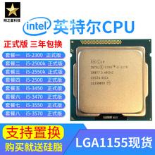 3570 散片 2500K 3550 3450 2550K Intel 3470 英特尔 CPU