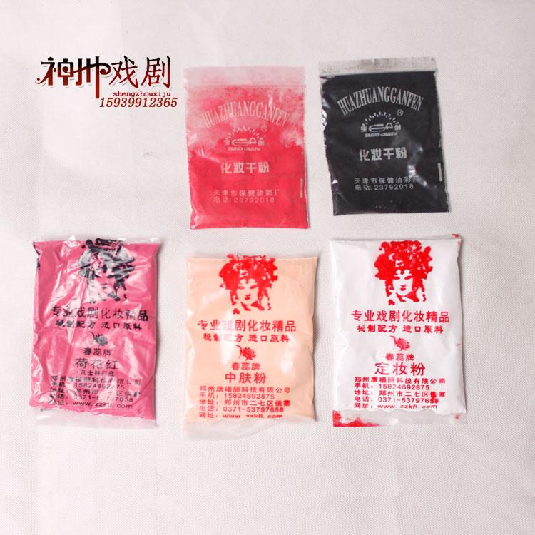 戏曲戏剧化妆粉舞台演出用品定妆粉白粉肉色粉蜜粉双簧小丑定妆粉