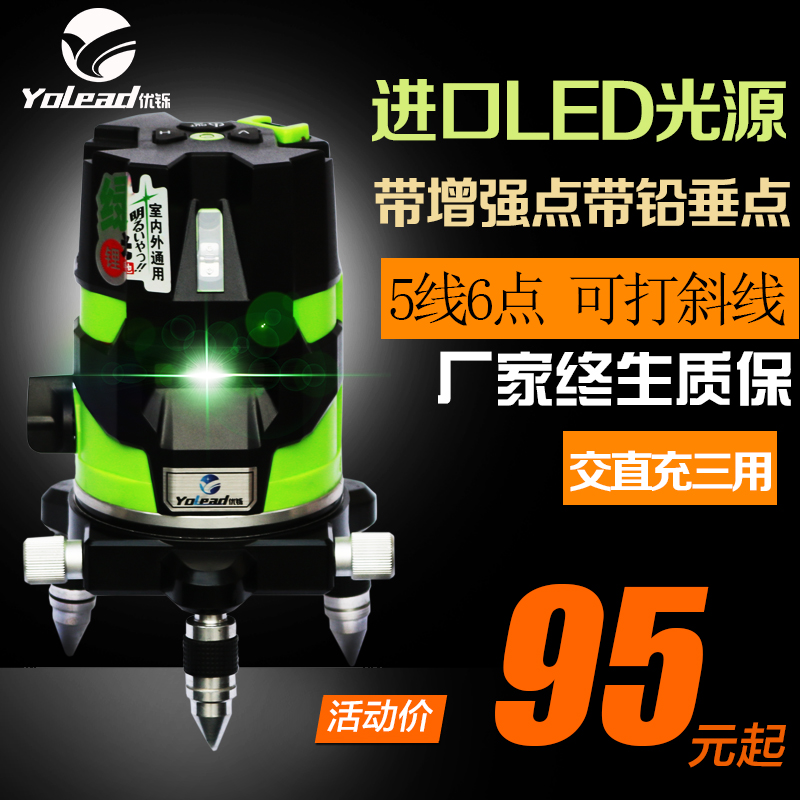 绿光红外线水平仪2线3线5线6点 激光水平仪室外强光投线仪打线仪
