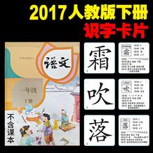 2017一年级识字卡片人教版小学生语文汉字生字新版上下册儿童认字
