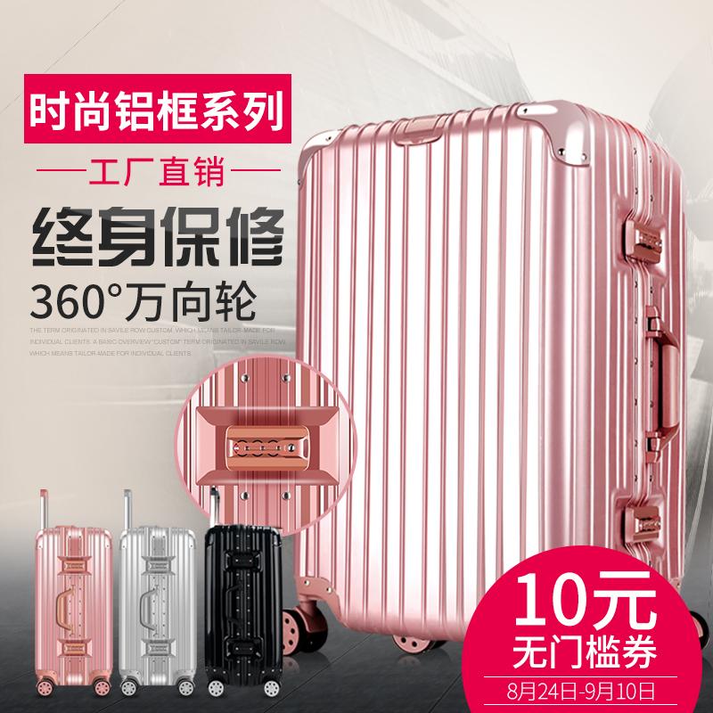 铝框拉杆箱20寸登机箱男女旅行箱万向轮行李箱韩版24密码箱拖箱