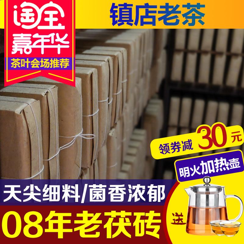 黑茶湖南安化黑茶手筑金花茯砖珍藏8年陈老茶正宗特级安华伏砖1kg