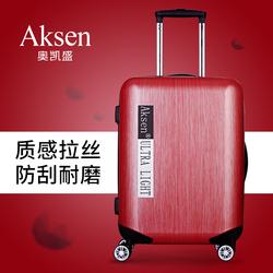 奥凯盛拉杆箱女20寸网红旅行箱24寸密码行李箱男皮箱静音登机箱子