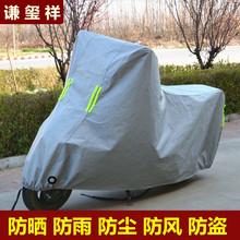 踏板摩托车车罩电动车电瓶车自行车防晒防雨罩防尘加厚125车套罩