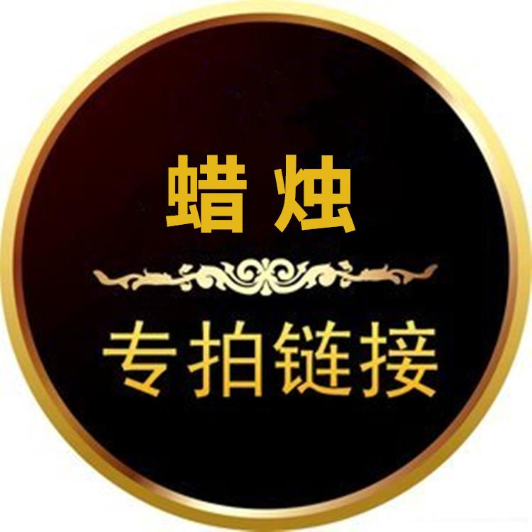乐卡夫 创意生日蜡烛派对用品成都北京上海同城配送5元2支 不单卖