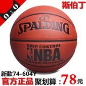 斯伯丁篮球室内外篮球正品真皮手感比赛篮球7号比赛训练用球