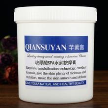 专用大瓶 1000g玻尿酸按摩膏霜乳补水清洁面部脸部全身体美容院装