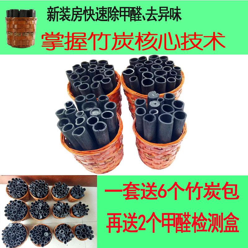 竹炭 筒散装家用活性炭包 新房快速除甲醛竹炭包 装修除味去甲醛
