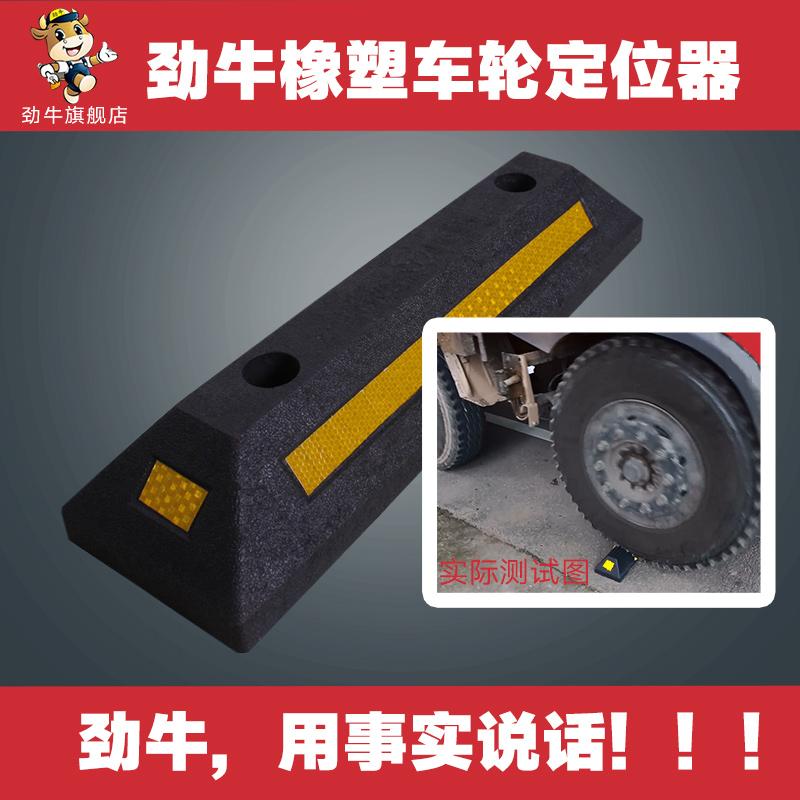 橡塑车轮定位器橡胶车位挡车止退器倒车停车挡实心挡车器交通设施