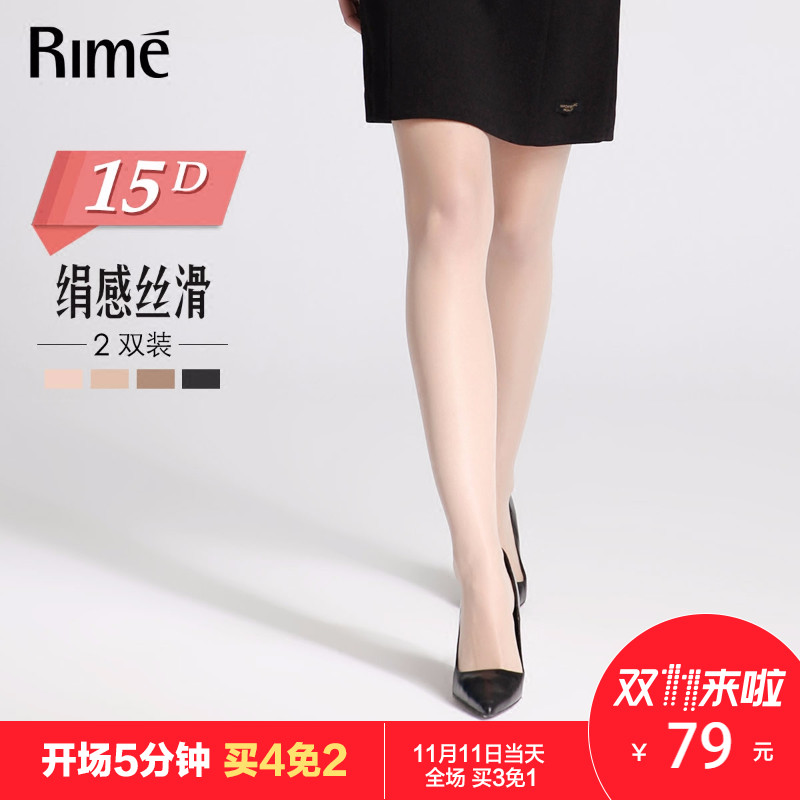 2双装 Rime春秋季款15D绢感连裤袜 任意剪防脱散薄款透明丝袜