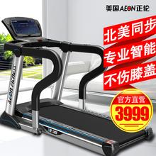 美国AEON正伦Family家用跑步机超静音减震折叠智能减肥机健身器材