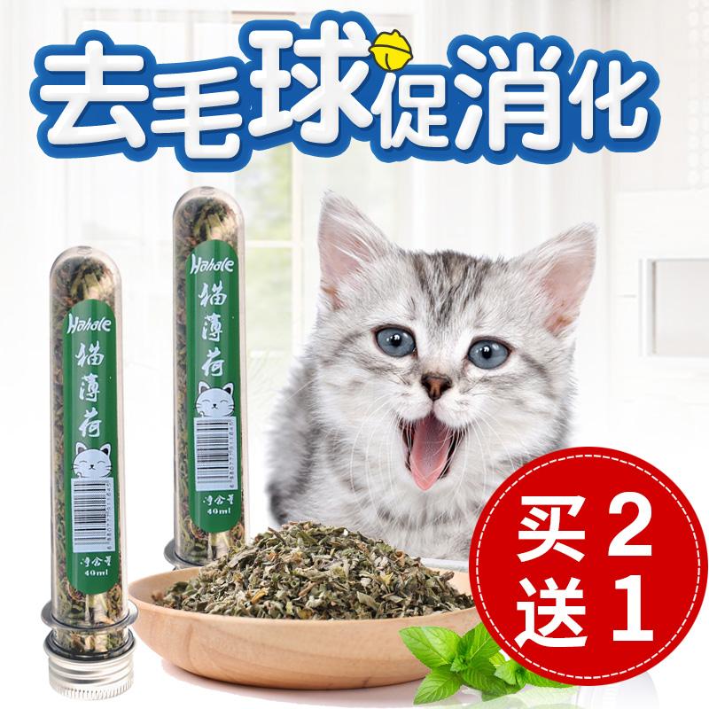猫零食猫薄荷草宠物猫咪用品食品猫草去毛球化毛猫薄荷粉博荷包邮