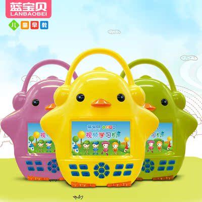 蓝宝贝小黄鸭视频早教机儿童益智故事机宝宝玩具学习