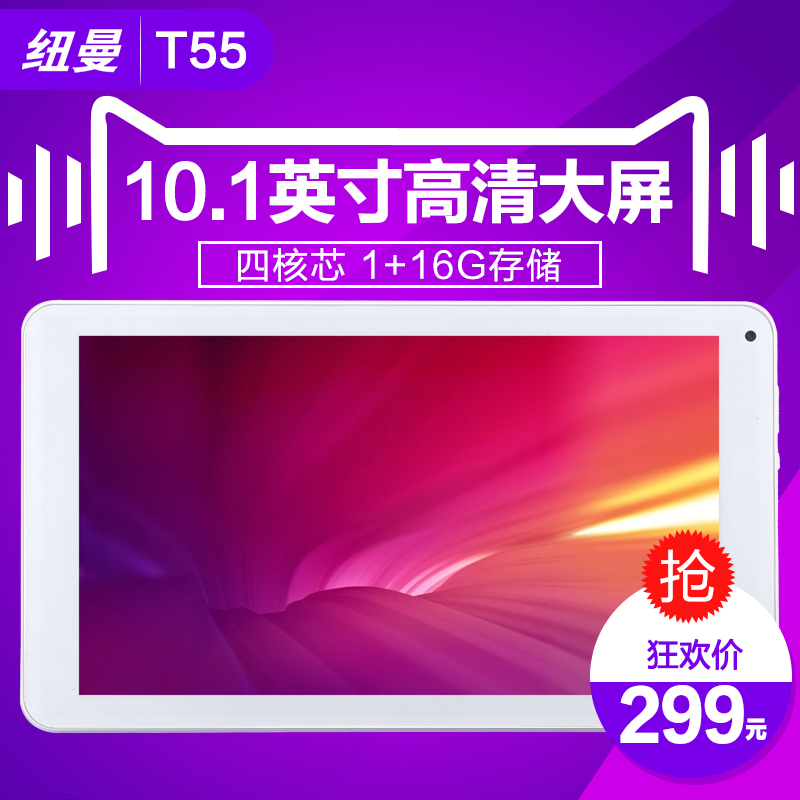 纽曼 T55 新品16G储存10.1英寸IPS高清屏 四核芯安卓系统平板电脑