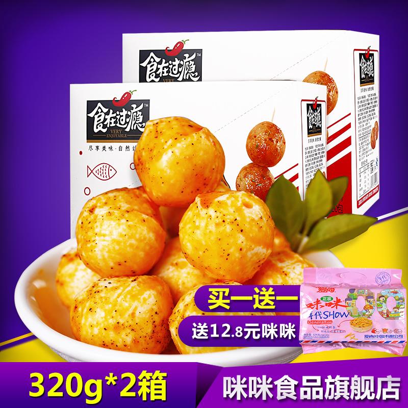【爱尚食在过瘾Q爽鱼丸320g*2箱】麻辣香辣鱼休闲食品小吃零食品