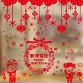 2017春节贴画店铺商场门橱窗花玻璃贴纸过新年装饰品过年布置墙贴
