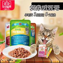天天特价宝乐嘉猫零食猫湿粮妙鲜肉包猫罐头湿猫粮110g*12袋包邮