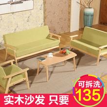 三人沙发小户型简易布艺沙发北欧单人组合客厅简约实木小沙发椅