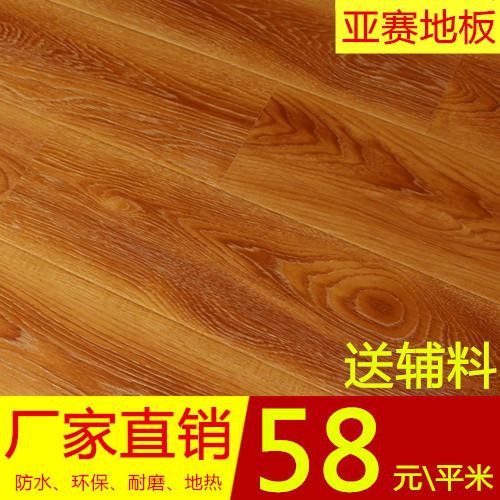 亚赛木地板 强化复合木地板
