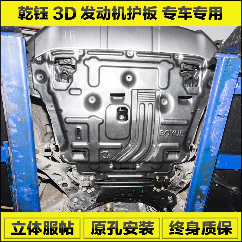 吉利博越发动机下护板博越发动机下护板博越底盘改装油箱护板